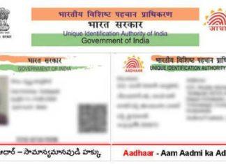 Aadhar Card Update Status