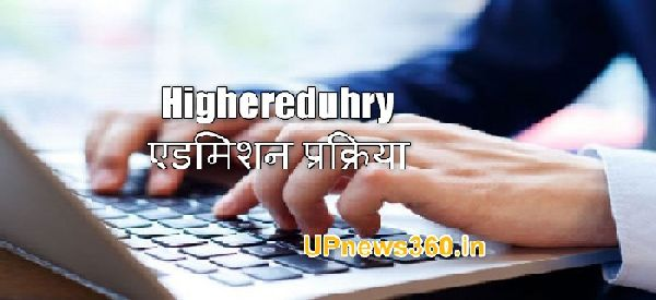 Highereduhry एडमिशन प्रक्रिया 2020