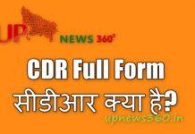 CDR Full Form