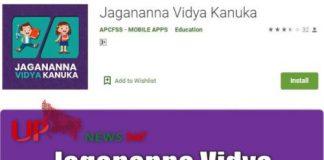 Jagananna Vidya Kanuka App क्या है