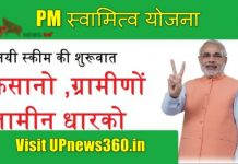 PM Swamitva Scheme 2020