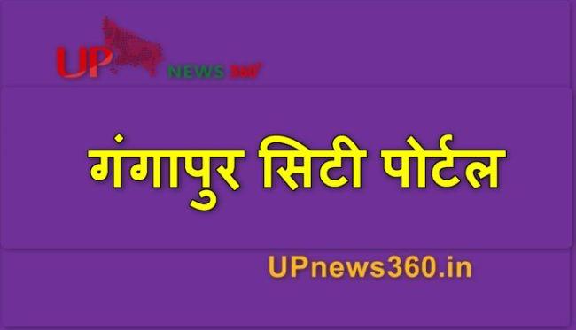 Gangapur City Portal