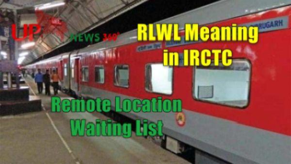 RLWL in IRCTC Railway