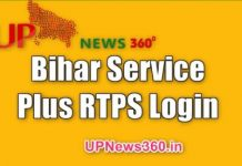 Bihar Service Plus